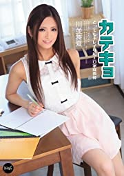 カテキョ 超エロめちゃカワ家庭教師 川並舞夏 アイデアポケット [DVD]