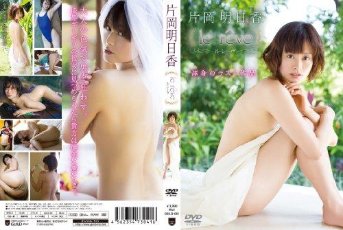 片岡明日香/ le reve ~ル・レーヴ~ [DVD]