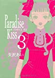 Paradise Kiss Vol. 3 (Paradaisu Kissu) (in Japanese)