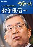 ザ・メッセージⅡ ニッポンを変えた経営者たち 永守重信 日本電産 [DVD]