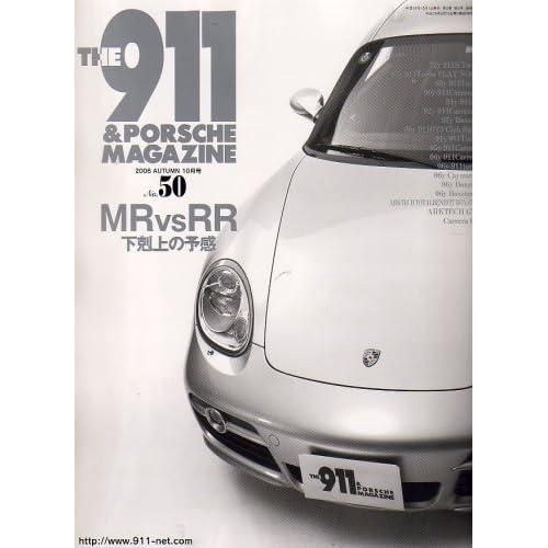 THE911&PORSCHE MAGAZINE(ポルシェマガジン) 2016年 10 月号 [雑誌]