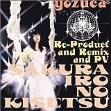 「サクライロノキセツ」 Re-Product & Remix & PV