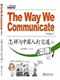 img - for The Way We Communicate (I) book / textbook / text book