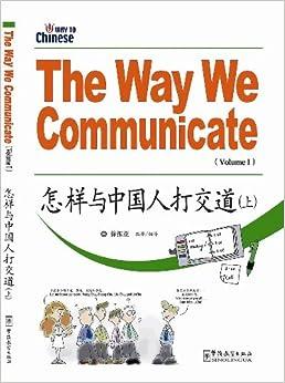 The Way We Communicate (I): Editor: Xu Zhenya, Xu Zhen Ya