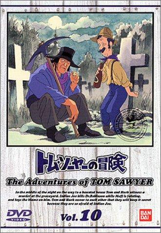 トム・ソーヤーの冒険 (10) [DVD]