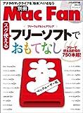 別冊Mac Fan 01 スグ使えるフリーソフトでおもてなし(DVD付) (マイコミムック) (マイコミムック―別冊Mac Fan)