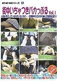 逆さ女子高生&コンパニオン Vol.1&Vol.2 MBLDV005 [DVD]