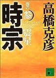 時宗〈巻の3〉震星 (講談社文庫)