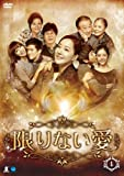 限りない愛 DVD-BOX1[DVD]