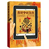 img - for Tang Dynasty Time Travel Guide: Handbook of Changan and The Lives of People Everywhere (Chinese Edition) book / textbook / text book