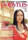 papyrus (パピルス) 2006年 06月号 [雑誌]