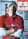 男優倶楽部 (Vol.23(2006spring)) (キネ旬ムック)