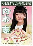 AKB48 公式生写真 37thシングル 選抜総選挙 ラブラドール・レトリバー 劇場盤 【内木志】