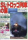 SL&トロッコ列車の旅—運転日・時刻がわかる運転&乗車データ掲載 (トラベルムック)