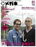 +メガネ 01 (プラスメガネ)