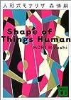 人形式モナリザ Shape of Things Human (講談社文庫)