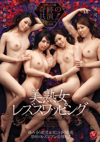 美熟女レズスワッピング 川上ゆう 晶エリー 風間ゆみ 北条麻妃 [DVD]