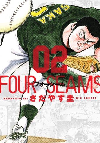 フォーシーム 2 (ビッグコミックス)