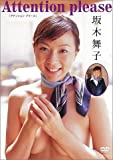 坂木舞子 Attention please [DVD]