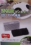 スモークイン吸煙灰皿用活性炭フィルター 10個セット