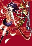 赫焉のヒナギク(1) (アクションコミックス(コミックハイ! ))