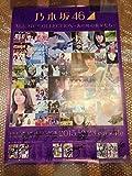 乃木坂46 全員直筆サインポスター『命は美しい』