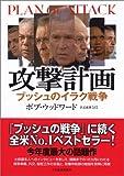 攻撃計画(Plan of Attack)—ブッシュのイラク戦争