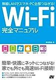 無線LANでスマホ・PC全部つながる! Wi-Fi 完全マニュアル