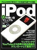 iPod裏の使い方マニュアル (EIWA MOOK—らくらく講座)