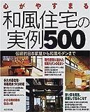 心がやすまる和風住宅の実例500—伝統的日本家屋から和風モダンまで
