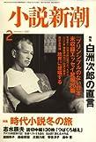 小説新潮 2008年 02月号 [雑誌]
