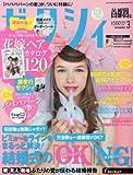 ゼクシィ首都圏版 2013年 03月号 [雑誌]