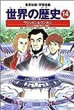 世界の歴史 (14) ワシントンとリンカン : アメリカ合衆国の独立と発展  集英社版・学習漫画