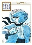 シュマリ 1 (手塚治虫文庫全集 BT 25)