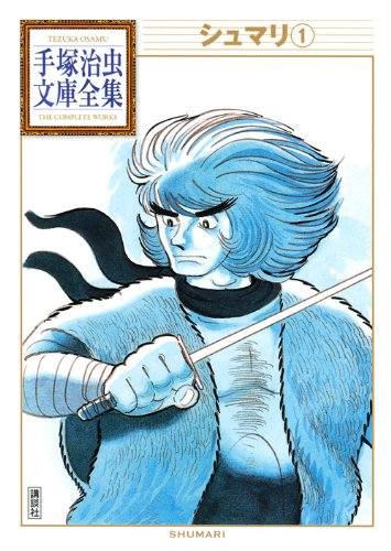 シュマリ(1) (手塚治虫文庫全集 BT 25)