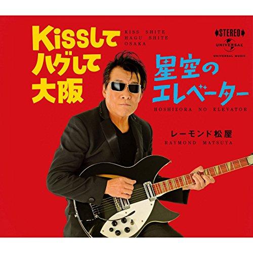 Kissしてハグして大阪