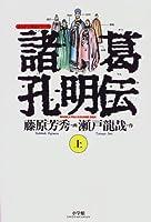 諸葛孔明伝 (上) (まんが三国志シリーズ)