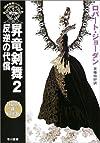 昇竜剣舞〈2〉反逆の代償―「時の車輪」シリーズ第7部 (ハヤカワ文庫FT)