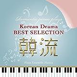 ロマンティック・ピアノが奏でる~韓流ドラマ・ベスト・セレクション