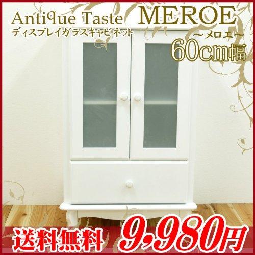 ホワイトアンティーク調家具キャビネット『メロエ』【IT】【tm】(#9892320)サイズ:幅59×奥行39×高さ90cm