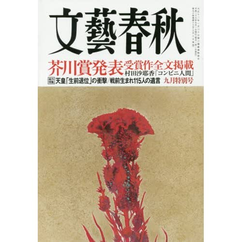 文藝春秋 2016年 09 月号 [雑誌]