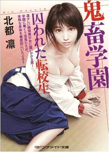 鬼畜学園 囚われた転校生 (マドンナメイト文庫)