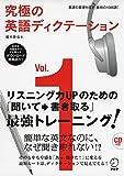 CD付 究極の英語ディクテーション Vol. 1