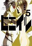 ヒニイル (5) (カドカワコミックス・エース)