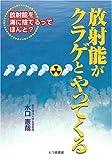放射能がクラゲとやってくる—放射能を海に捨てるってほんと?
