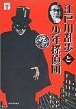 江戸川乱歩と少年探偵団 (らんぷの本)