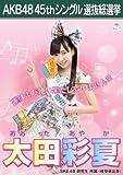 【太田彩夏】 公式生写真 AKB48 翼はいらない 劇場盤特典