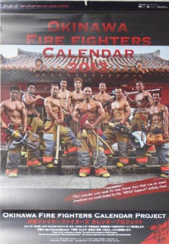 沖縄FFCP 沖縄ファイヤファイターズカレンダー2013
