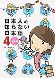 日本人の知らない日本語 4 海外編 (メディアファクトリーのコミックエッセイ)