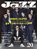 JAZZ JAPAN Vol.20